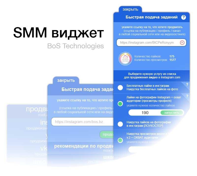 promotion_widget.jpg